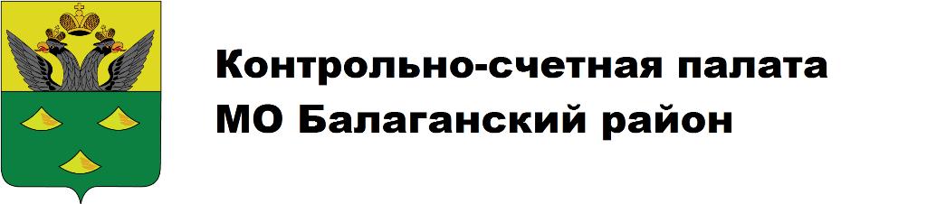 Контрольно-счетная палата МО Балаганский район